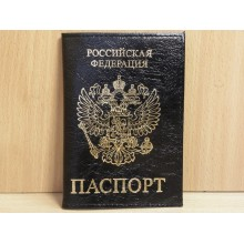 Обложка д/паспорта . 100х140мм кожа арт.KPs_ 2274,2272,176873