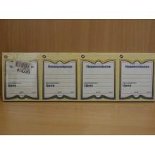 Ценники лист картон 80х75мм (4) 80шт. бабочка цветные