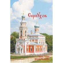 Доска сувенирная Серпухов Церковь Успения стандарт арт.Дос0006
