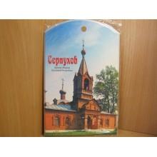 Доска сувенирная Серпухов Покрова стандарт арт.Дос0010