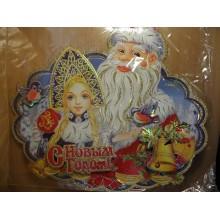 Панно Дед Мороз и Снегурочка 48х42см бумага арт.TZ 12618