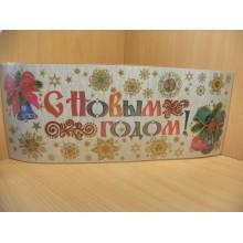 Наклейка новогодняя С Новым Годом 54х21см пленка ПВХ в пакете арт.34359,34357