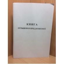 Книга Отзывов и предложений А5 96л. линейка в мягкой обложке арт.К-К096_512