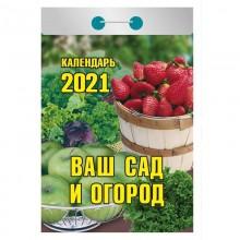 Календарь настенный отрывной 2021г. Ваш сад и огород 11,4х7,7см бумага арт.ОКК-3