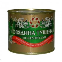 Говядина тушеная По-белорусски, По-столбцовски 525г банка металл /24