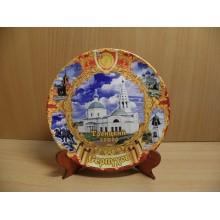 Тарелка декоративная на подставке Серпухов Коллаж d150мм в коробке арт.01
